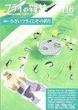 フライの雑誌 116(2019春号): 大特集◎小さいフライとその釣り 小さいフライででっかく楽しむ|隣人の〈小さいフライ〉ボックス #20以下〈小さいフック〉全88種類・原寸大カタログ シニアにやさしいお助けツール検証 ミニエッセイ 雪虫の釣り 大人気オイカワの釣り方と小さいフライ|新刊〈クマの本〉山﨑晃司プレビュー|漁業制度改変の真実 画像