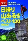 日帰り山あるきベスト130 関東周辺 (大人の遠足BOOK)   (ジェイティビィパブリッシング)