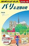 A07 地球の歩き方 パリ&近郊の町 2018?2019 (地球の歩き方 A 7)