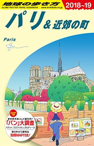 A07 地球の歩き方 パリ&近郊の町 2018~2019 (地球の歩き方 A 7)