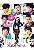 INFINITE 私のお兄さん [DVD]
