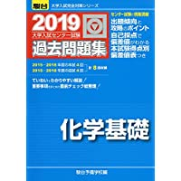 大学入試センター試験過去問題集化学基礎 2019 (大学入試完全対策シリーズ)