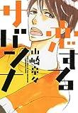 恋するサバンナ (FEEL COMICS)