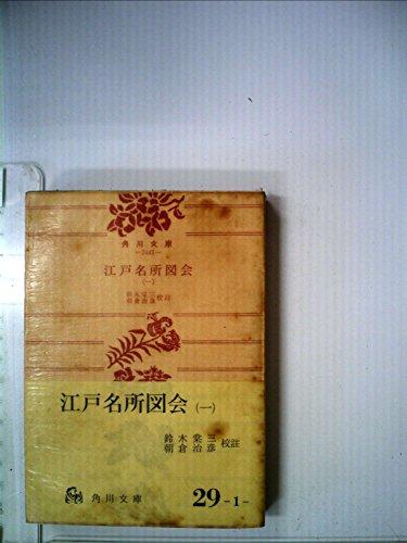 江戸名所図会〈第1〉 (1966年) (角川文庫)の詳細を見る