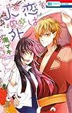 恋は人の外 3 (花とゆめCOMICS)