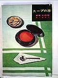 スープの本 (1960年)