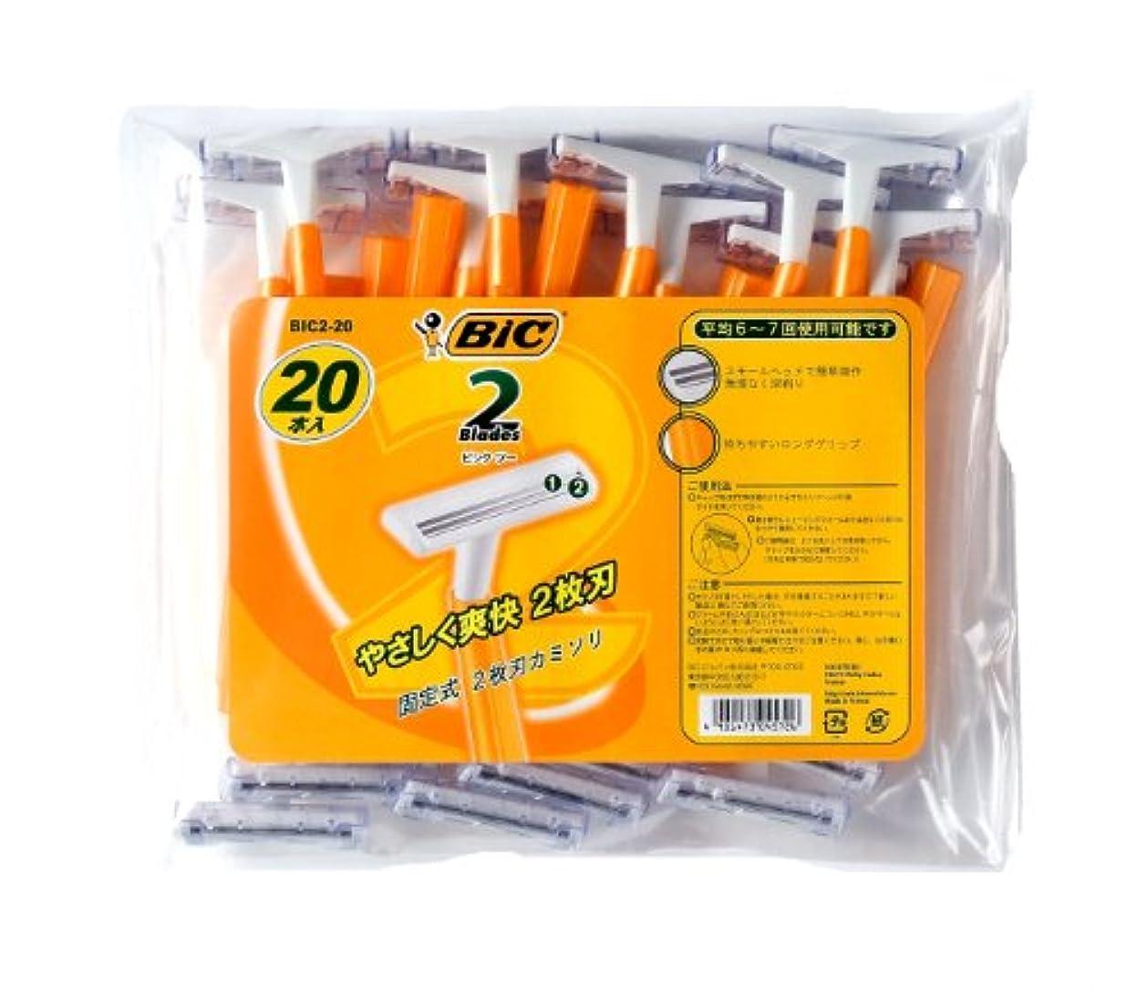 皿パール発生BIC2 2枚刃 カミソリ 20本入り