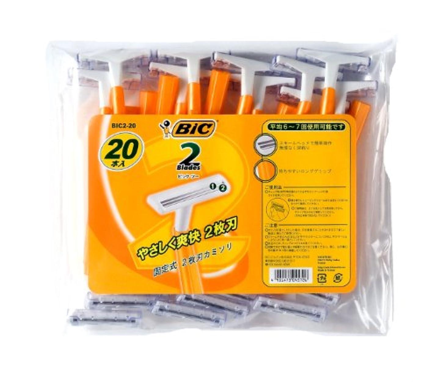 体操分離たくさんBIC2 2枚刃 カミソリ 20本入り