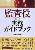 中央経済社 長谷川茂男 監査役の実務ガイドブックの画像