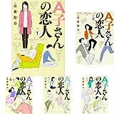 A子さんの恋人 1-5巻 新品セット (クーポンで+3%ポイント)