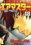 エアマスター 18 (ジェッツコミックス)