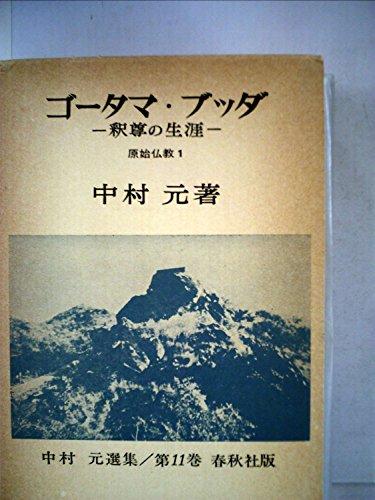 ゴータマ・ブッダ―釈尊の生涯 (1985年) (中村元選集〈第11巻〉―原始仏教〈1〉)