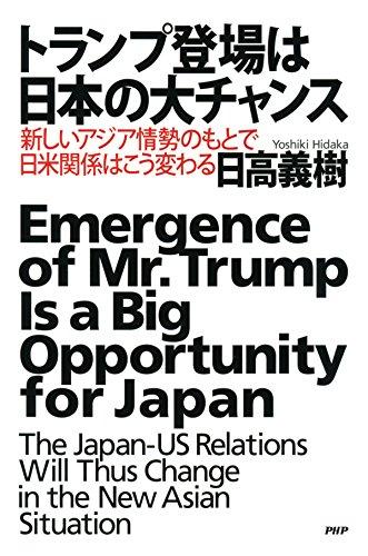 トランプ登場は日本の大チャンス 新しいアジア情勢のもとで日米関係はこう変わるの書影