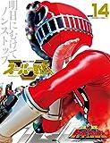 スーパー戦隊 Official Mook (オフィシャルムック) 21世紀 vol.14 烈車戦隊トッキュウジャー [雑誌] (講談社シリーズMOOK)
