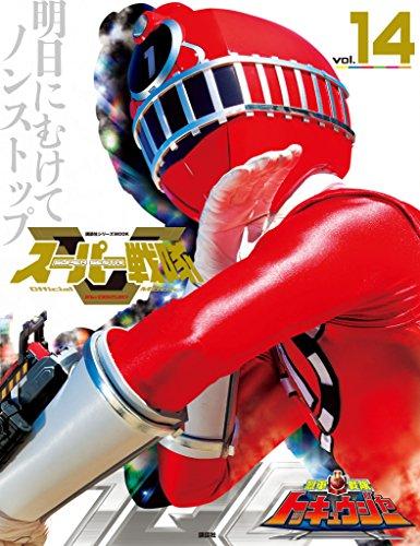スーパー戦隊 Official Mook (オフィシャルムッ...