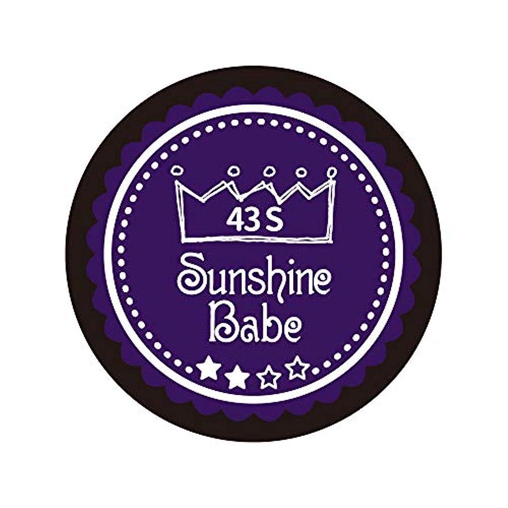 アメリカジャニスステッチSunshine Babe カラージェル 43S オータムウルトラバイオレット 2.7g UV/LED対応