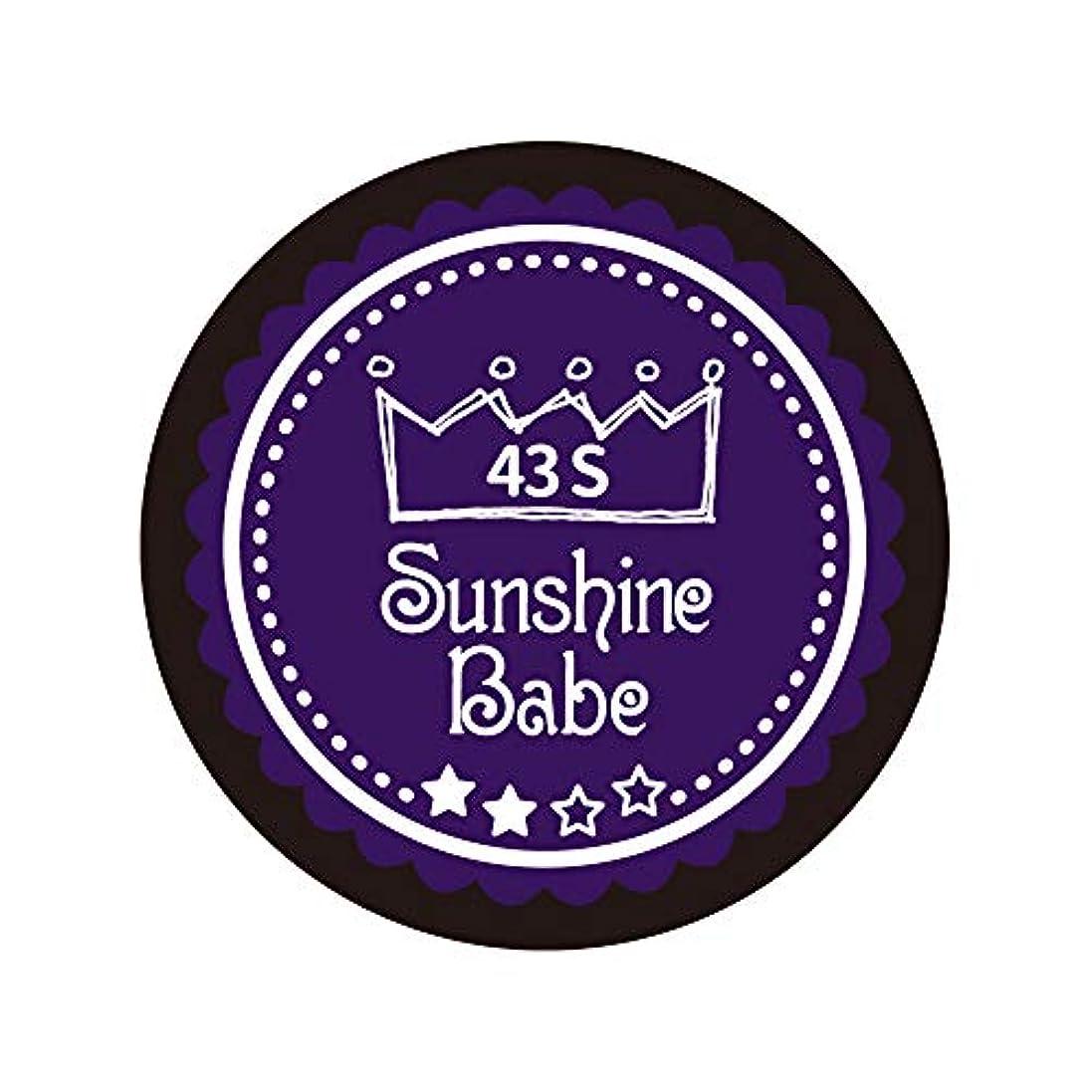 デモンストレーション不当定数Sunshine Babe カラージェル 43S オータムウルトラバイオレット 2.7g UV/LED対応