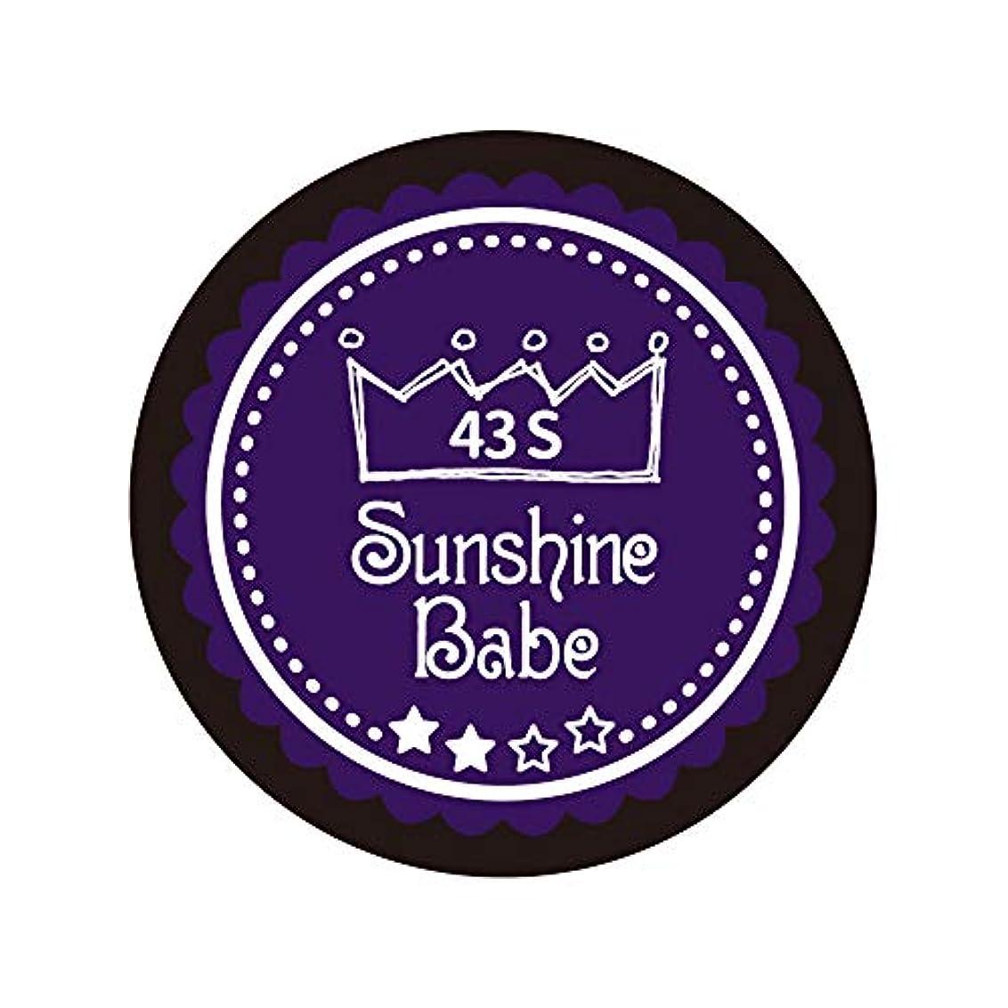 適切に出席告白Sunshine Babe カラージェル 43S オータムウルトラバイオレット 4g UV/LED対応