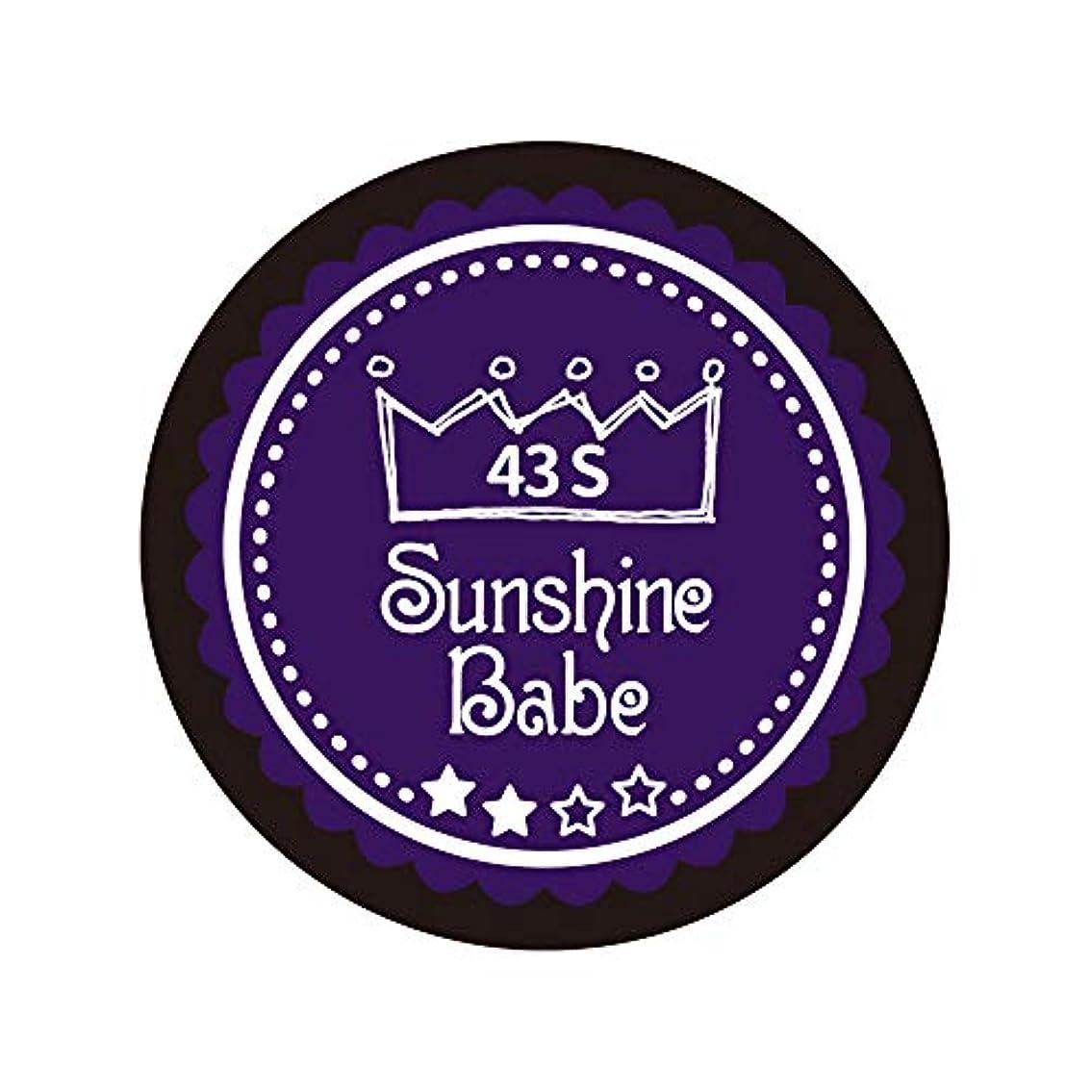 女性貧しいドルSunshine Babe カラージェル 43S オータムウルトラバイオレット 2.7g UV/LED対応