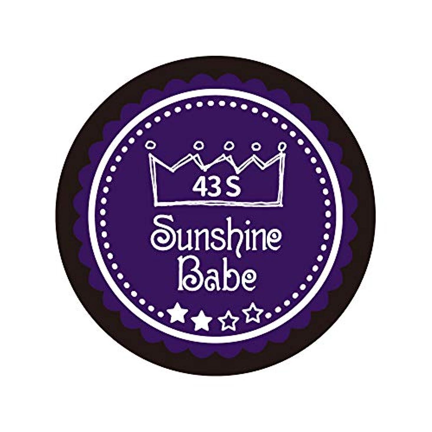 クッション効能あるご予約Sunshine Babe カラージェル 43S オータムウルトラバイオレット 2.7g UV/LED対応