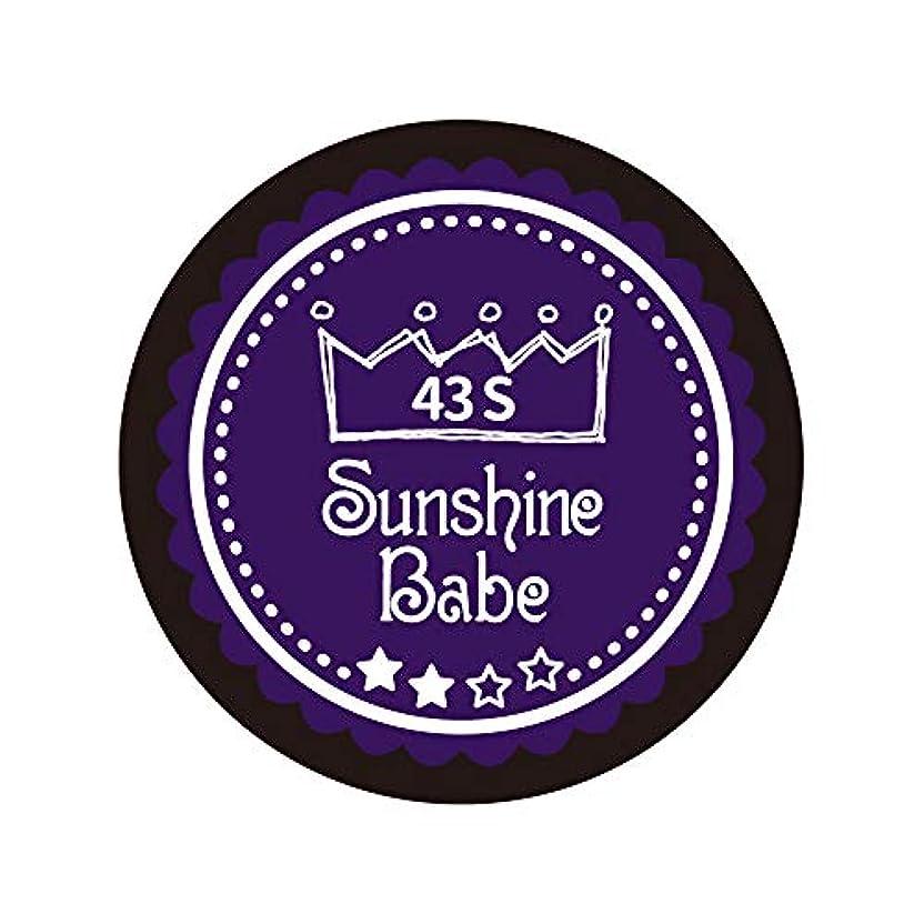 勇気独特のあたたかいSunshine Babe カラージェル 43S オータムウルトラバイオレット 2.7g UV/LED対応