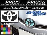 AP エンブレムステッカー カーボン調 フロント用 トヨタ プリウス/α ZVW30/ZVW40,ZVW41 ガンメタリック AP-CF893-GM
