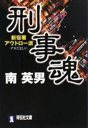 刑事(デカ)魂―新宿署アウトロー派 (祥伝社文庫)の詳細を見る