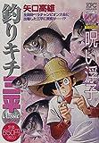 釣りキチ三平 クラシック 呪い浮子 (講談社プラチナコミックス)