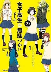 女子高生の無駄づかい(1) (角川コミックスエース)