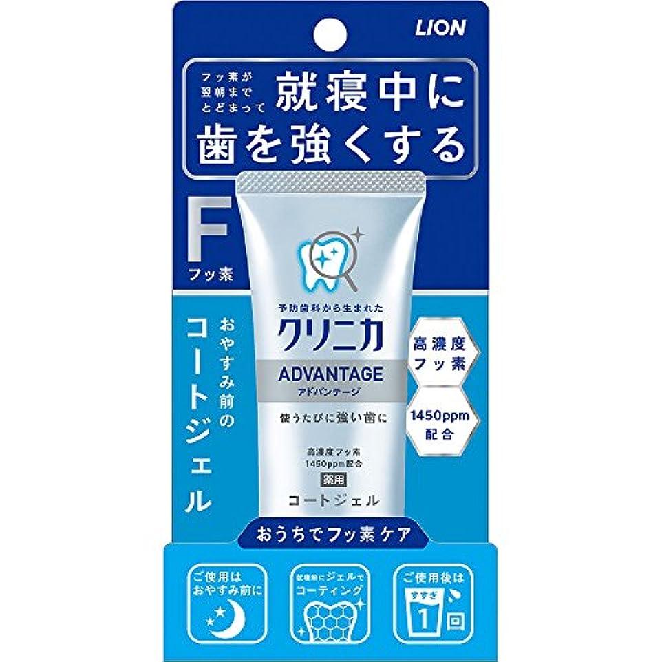 まどろみのある歩道小川クリニカアドバンテージ コートジェル 60g (医薬部外品)