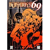 BUTTERFLY69 (IDコミックス 百合姫コミックス)