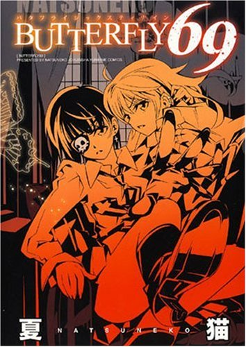 BUTTERFLY69 (IDコミックス 百合姫コミックス)の詳細を見る
