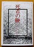死者の鞭―佐々木幹郎詩集 1967-70 (1970年)