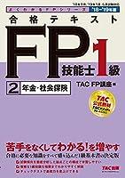 合格テキスト FP技能士1級 (2) 年金・社会保険 2018-2019年 (よくわかるFPシリーズ)