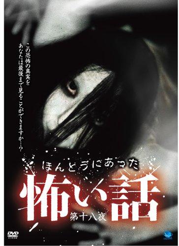 ほんとうにあった怖い話 第十八夜 [DVD]
