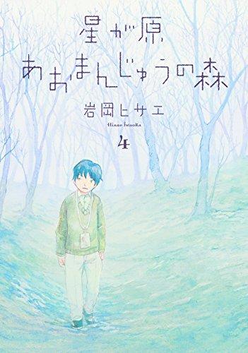 星が原あおまんじゅうの森4 (Nemuki+コミックス)の詳細を見る