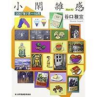 小閑雑感 pt.11(2007年7月ー1