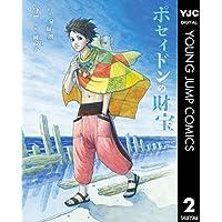 ポセイドンの財宝 2 (ヤングジャンプコミックスDIGITAL)