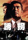 誘拐<東宝DVD名作セレクション>[DVD]
