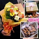 誕生日プレゼント花束スイーツセット焼き菓子12個ボックスとビタミンカラー系花束のセット(敬老の日 誕生日結婚記念日プレゼント両親洋菓子 ギフトセット花とスイーツフラワーギフト)