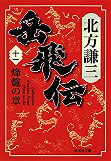 岳飛伝 十一 烽燧の章 (集英社文庫)