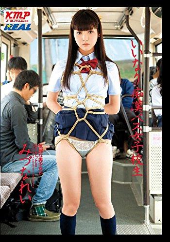 いいなり痴漢バス女子校生 みづなれい / REAL(レアル) [DVD]