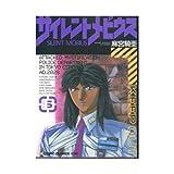 サイレントメビウス (Side 5) (Comp comics DX)