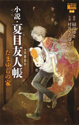 小説・夏目友人帳 たまゆらの家 (花とゆめCOMICSスペシャルララノベルズ)の詳細を見る