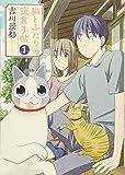 猫とふたりの鎌倉手帖 1 (BUNCH COMICS)