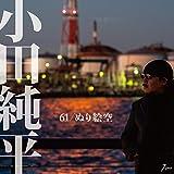 ぬり絵空 / 小田純平