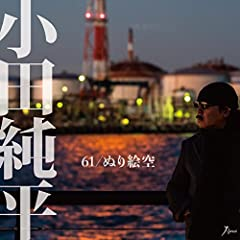 小田純平「ぬり絵空」のジャケット画像