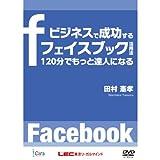 ビジネスで成功するフェイスブック活用法 ~120分でもっと達人になる~