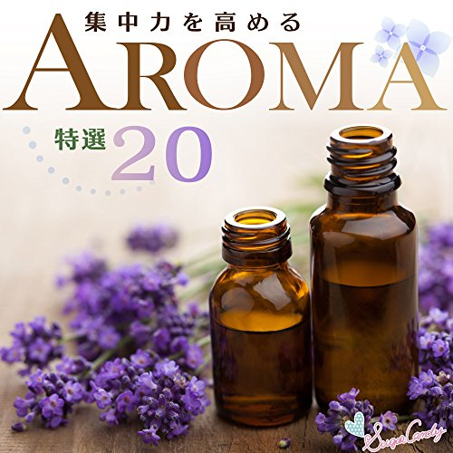 集中力を高めるアロマ 〜特選20〜
