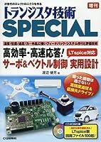 高効率・高速応答!サーボ&ベクトル制御 実用設計 (トランジスタ技術SPECIAL増刊)